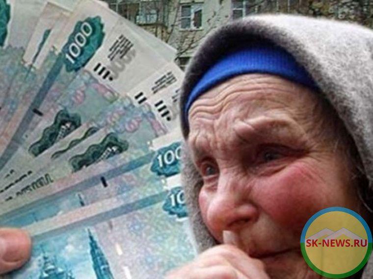 ВКисловодске пенсионерка лишилась 350 тыс. руб.