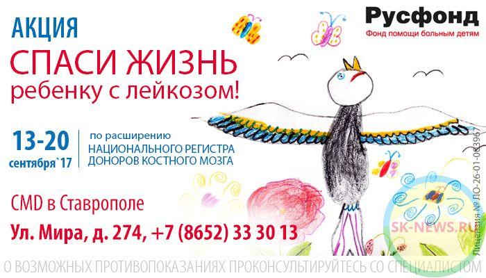 ВЮгре проходит акция впомощь детям слейкозом