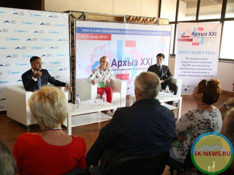 Форум «Архыз-XXI» объединит усилия власти игражданского общества
