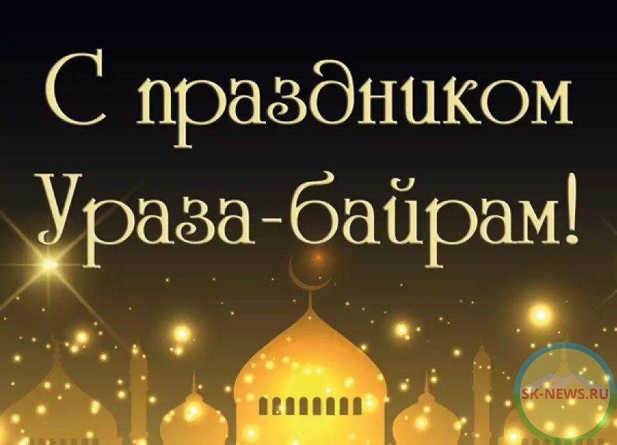 Поздравления в прозе праздник у мусульман ураза байрам 294