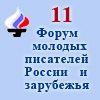 Фотогалерея - молодежный меридиан - форум молодые писатели россии