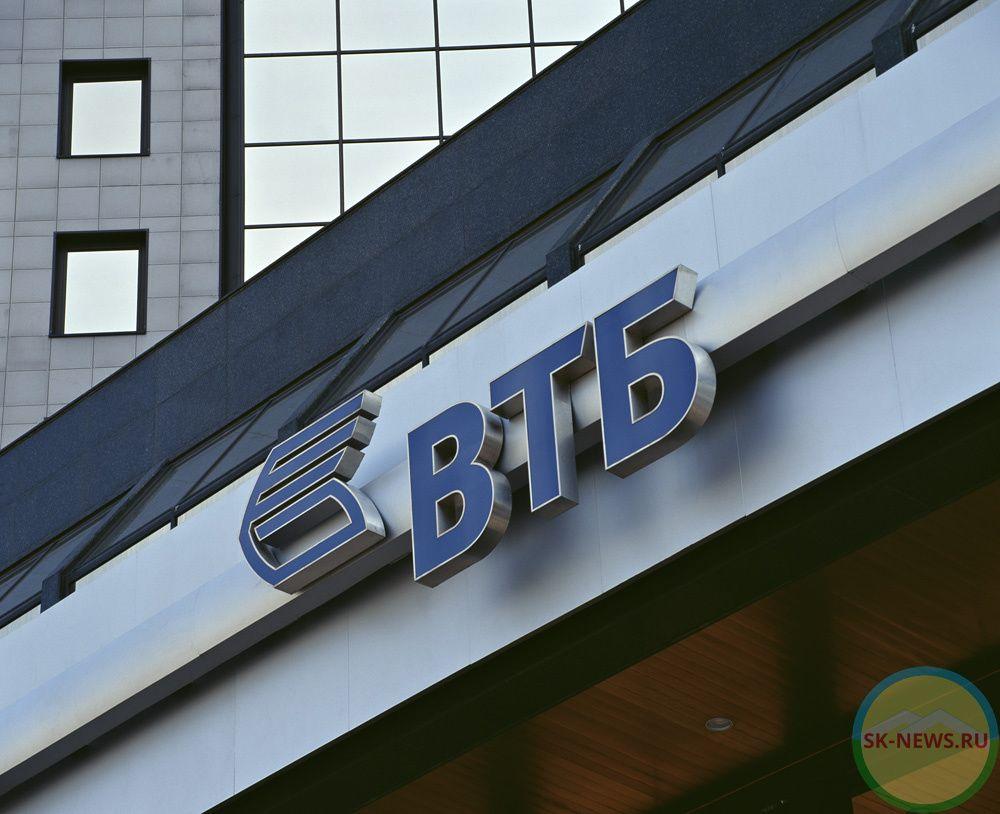 ВТБ снизил ставки покредитам нанесколько п.п