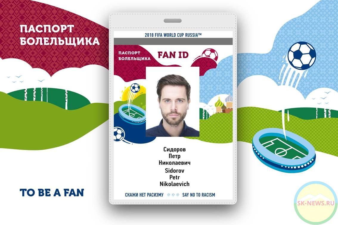 Почта РФ бесплатно доставит паспорта болельщиков ЧМ-2018 жителям Мордовии